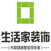 生活家(北京)家居装饰有限公司昆明分公司