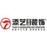桂林添艺圣品装饰设计有限公司