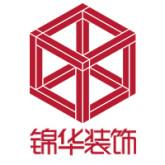 无锡锦华装饰工程有限公司