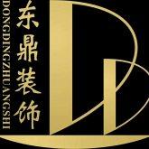 无锡东鼎建筑装饰设计工程有限公司