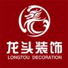 福州市龙头艺术装饰工程有限公司