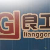 滨州经济技术开发区良工装饰店