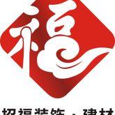 温州招福装饰工程有限公司