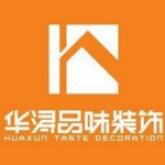 广东华浔品味装饰集团绍兴有限公司柯桥分公司