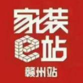 赣州金雀建筑装饰有限公司