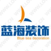 滁州蓝海装饰工程有限公司