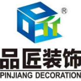 柳州品匠家居装饰工程有限公司郑州分公司
