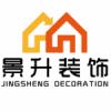 四川景升建筑装饰工程有限公司