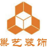 深圳巢艺装饰设计工程有限公司