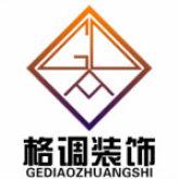 滁州格调装饰工程有限公司