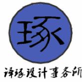 深圳译琢设计工程有限公司