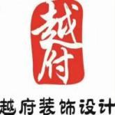 绍兴越府装饰设计工程有限公司