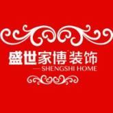 江苏盛世家博装饰总成家居装饰工程管理有限公司