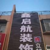 无棣县鑫启航装饰店