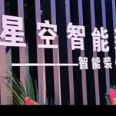 陕西星空装饰工程有限公司
