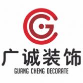 九江市广诚装饰设计工程有限公司