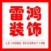 温州雷鸿装饰工程有限公司
