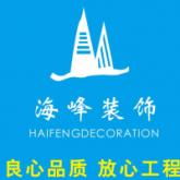 晋城海峰装饰设计工程有限公司