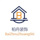 深圳市柏舟设计顾问有限公司
