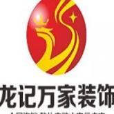 河南龙记万家装饰工程有限公司惠济分公司