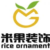 南昌米果装饰工程有限公司