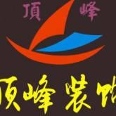 绍兴市越城区顶峰装饰工作室