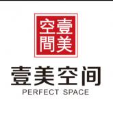 广元市壹美空间装饰设计有限公司