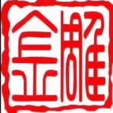 瑞昌市金雕装饰设计工程有限公司