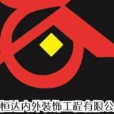 潍坊金恒达装饰工程有限公司