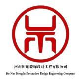河南恒途装饰设计工程有限公司