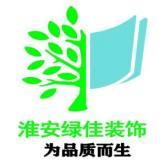 淮安经济技术开发区绿佳装饰装修有限公司