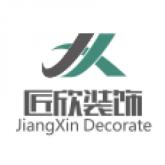 温州匠欣装饰工程有限公司