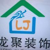 山西龙聚建筑装饰工程有限公司