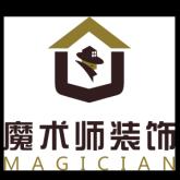 河北魔术师装饰工程有限公司