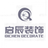 芜湖启辰装饰工程有限公司