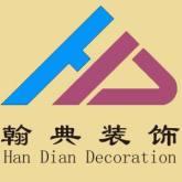 重庆翰典装饰设计工程有限公司