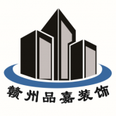 赣州品嘉装饰设计工程有限公司